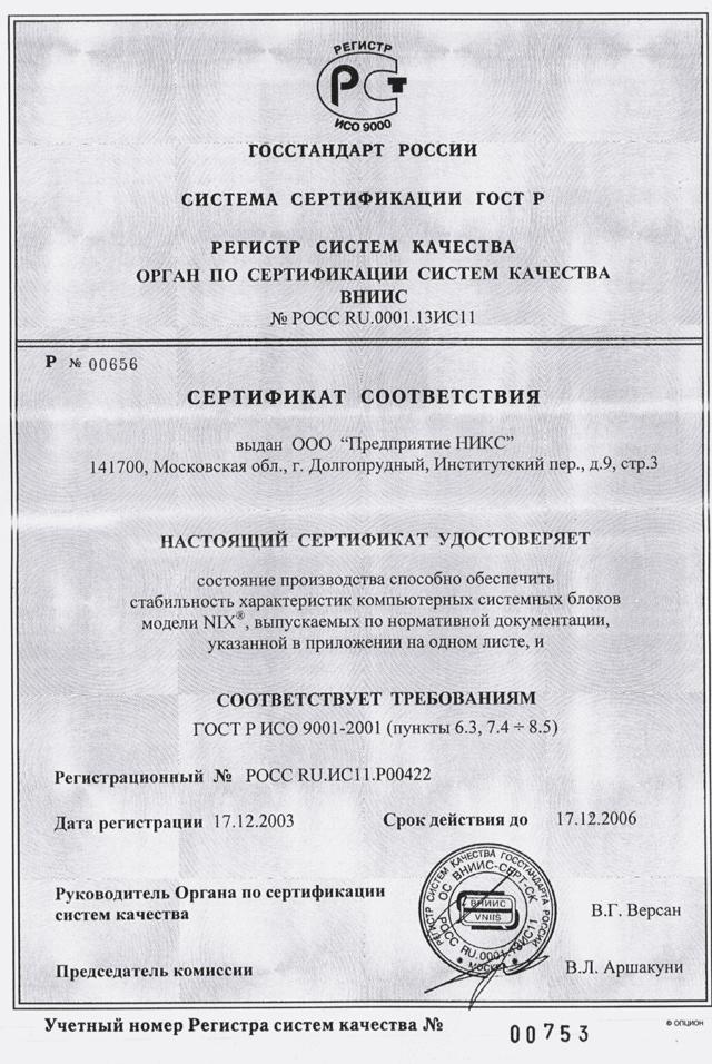 Сертификация игровой техники росжилкоммунсертификация» проводит 17