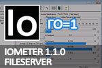 IOmeter 1.1.0 Fileserver, глубина очереди=1