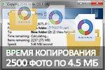 Время копирования 2500 фотографий по 4.5 МБ