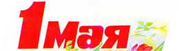 30 апреля, 1 мая и 2 мая работают дежурные розничные НИКСы в Алтуфьево, на Автозаводской, в Строгино, в Мытищах и в Красногорске