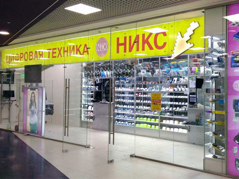 Nix Ru Интернет Магазин В Москве