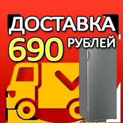 Доставка холодильников по Москве 690 рублей