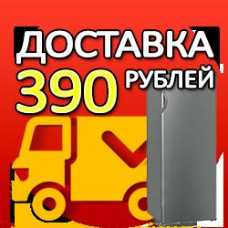 Доставка холодильников по Москве 390 рублей