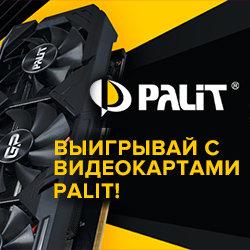 Выигрывай с видеокартами Palit!