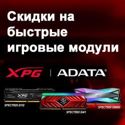 Скидки на быстрые игровые модули ADATA!