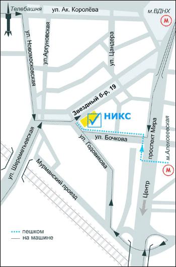 НИКС - Компьютерный Супермаркет, магазин у м.Алексеевская, ВДНХ 089de1f933c